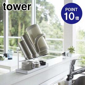 【ポイント10倍】【在庫あり】【山崎実業】【TOWER】ワイドジャグボトルスタンド タワー ホワイト 5409