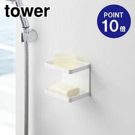【ポイント10倍】【山崎実業】【TOWER】マグネットバスルームソープトレー2段タワー3809ホワイト