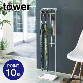【ポイント10倍】【山崎実業】【TOWER】引っ掛けアンブレラスタンドタワー3862ホワイト