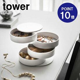 【ポイント10倍】【山崎実業】【TOWER】アクセサリートレー4段タワー4068ホワイト