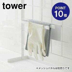 【ポイント10倍】【山崎実業】【TOWER】自立式メッシュパネル用布巾ハンガータワー4195ホワイト