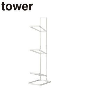 【ポイント10倍】【山崎実業】【TOWER】ボールスタンド3段タワー4310ホワイト