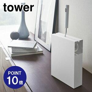【ポイント10倍】【山崎実業】【TOWER】カーペットクリーナースタンドタワー4325ホワイト