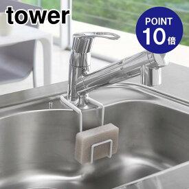 【ポイント10倍】【山崎実業】【TOWER】蛇口にかけるスポンジホルダータワー4388ホワイト