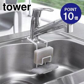 【ポイント10倍】【山崎実業】【TOWER】蛇口にかけるスポンジホルダータワーダブルホワイト4390