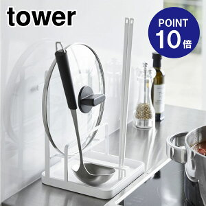 【ポイント10倍】【山崎実業】【TOWER】鍋蓋&キッチンツールスタンドタワー4772ホワイト