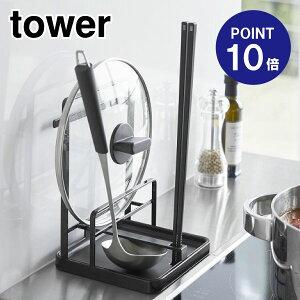 【ポイント10倍】【山崎実業】【TOWER】鍋蓋&キッチンツールスタンドタワー4773ブラック