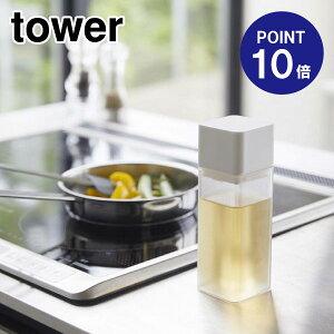 【ポイント10倍】【山崎実業】【TOWER】詰め替え用調味料ボトルタワー4842ホワイト