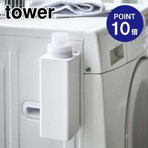 【ポイント10倍】【山崎実業】【TOWER】マグネット詰め替え用ランドリーボトルタワーホワイト4852