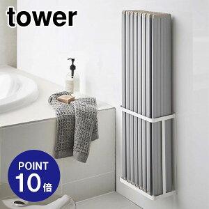 【ポイント10倍】【山崎実業】【TOWER】マグネットバスルーム折り畳み風呂蓋ホルダータワー4860ホワイト