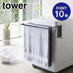 【ポイント10倍】【山崎実業】【TOWER】マグネット伸縮洗濯機バスタオルハンガータワー4874ブラック