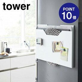 【ポイント10倍】【山崎実業】【TOWER】ランチョンマット収納ワイドタワー4886ホワイト