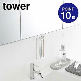 【ポイント10倍】【山崎実業】【TOWER】洗面戸棚下歯ブラシホルダータワー5006ホワイト