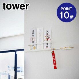 【ポイント10倍】【山崎実業】【TOWER】神札ホルダータワー5024ホワイト