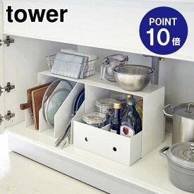 【ポイント10倍】【山崎実業】【TOWER】収納ボックス上ラックタワー2個組5037ホワイト