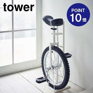 【ポイント10倍】【山崎実業】【TOWER】キャスターボード&キックスケータースタンドタワー5043ホワイト