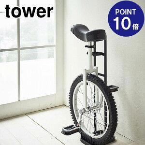 【ポイント10倍】【山崎実業】【TOWER】キャスターボード&キックスケータースタンドタワー5044ブラック