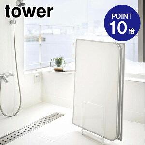 【ポイント10倍】【山崎実業】【TOWER】乾きやすい風呂蓋スタンドタワー5083ホワイト