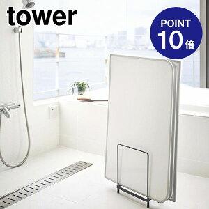 【ポイント10倍】【山崎実業】【TOWER】乾きやすい風呂蓋スタンドタワー5084ブラック