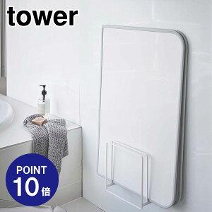 【ポイント10倍】【山崎実業】【TOWER】乾きやすいマグネット風呂蓋スタンドタワーホワイト5085