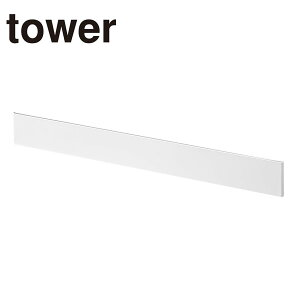 【ポイント10倍】【山崎実業】キッチンウォールバー タワー 5098 ホワイト