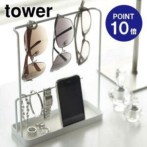 【ポイント10倍】【山崎実業】【TOWER】サングラス&アクセサリースタンドタワーホワイト6987