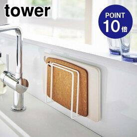 【ポイント10倍】【山崎実業】【TOWER】マグネットまな板スタンドタワー5138ホワイト