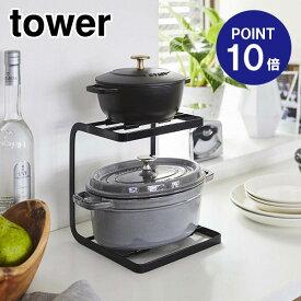 【ポイント10倍】【山崎実業】【TOWER】鍋スタンド2段タワー5155ブラック