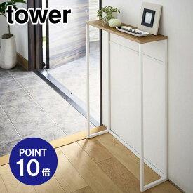 【ポイント10倍】【山崎実業】【TOWER】コンソールテーブルタワー5164ホワイト