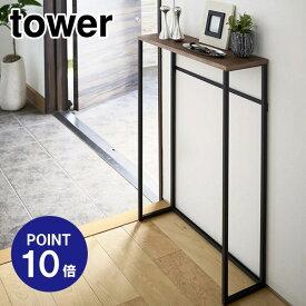 【ポイント10倍】【山崎実業】【TOWER】コンソールテーブルタワー5165ブラック