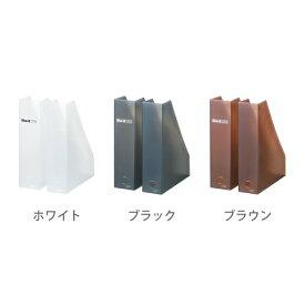 【like it】【小物収納】A4ファイルボックス2個組み LM-19 ホワイト