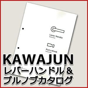 KAWAJUNカワジュンレバーハンドルカタログ
