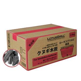 【即納】【HAFELE】ロータスグリル用クヌギ炭 2.5kg 537.04.893