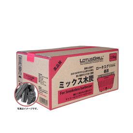 【即納】【HAFELE】ロータスグリルミックス木炭 2.5kg 537.04.889