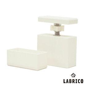 【店内商品ポイント5倍!3月5日限定!】LABRICO ラブリコ 2×4アジャスター DXO-1 オフホワイト