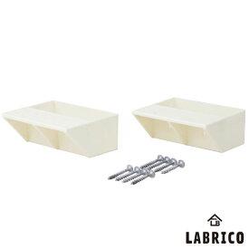 【送料特価】 LABRICO ラブリコ 2×4棚受 シングル DXO-2 オフホワイト