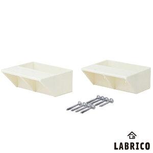 【即納】【平安伸銅】【送料特価】 LABRICO ラブリコ 2×4棚受 シングル DXO-2 オフホワイト