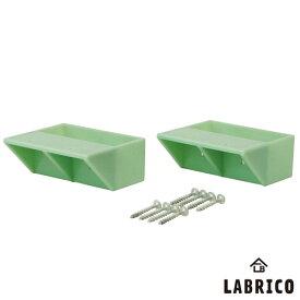 【送料特価】 LABRICO ラブリコ 2×4棚受 シングル DXV-2 ヴィンテージグリーン