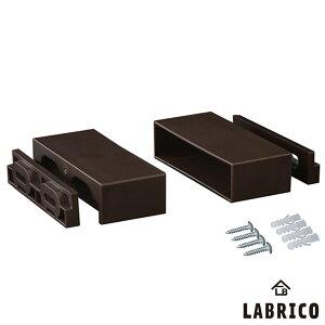 【送料特価】 LABRICO ラブリコ 1×4棚受 DXB-22 ブロンズ