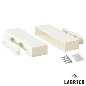 【即納】【平安伸銅】【送料特価】 LABRICO ラブリコ 1×6棚受 DXO-32 オフホワイト