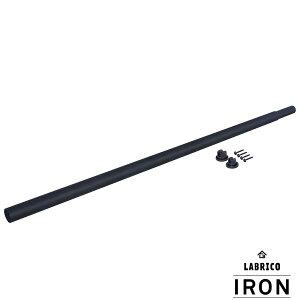 【送料特価】 LABRICO ラブリコ IRON アイアン 伸縮アイアンロッド L ブラック 110〜190cm IXK-9 ブラック