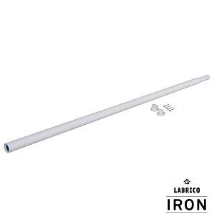 【即納】【平安伸銅】【送料特価】 LABRICO ラブリコ IRON アイアン 伸縮アイアンロッド L ホワイト 110〜190cm IXO-9 ホワイト