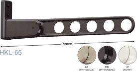 【即納】【送料無料 一部地域除く】川口技研 窓壁用ホスクリーン スタンダードタイプ HKL-65-DB ダークブロンズ 1セット(2本組) hkl65db