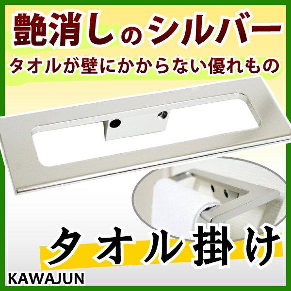 【在庫あり】【即納】KAWAJUN カワジュンタオル掛け[SC-470-XS] sc470xs