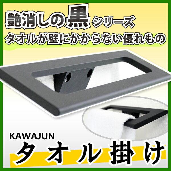 【在庫あり】【即納】【在庫あり】【即納】KAWAJUN カワジュンタオル掛け[SC-470-XK] sc470xk