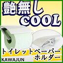 【在庫あり】【即納】KAWAJUN カワジュントイレットペーパーホルダー(紙巻器)[SC-473-XS] sc473xs