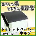 【在庫あり】【即納】KAWAJUN カワジュントイレットペーパーホルダー(紙巻器)[SC-473-XK] sc473xk