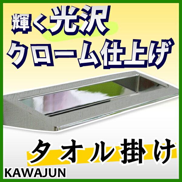 【在庫あり】【即納】KAWAJUN カワジュンタオル掛け[SC-451-XC] sc451xc