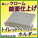 【在庫あり】【即納】KAWAJUN カワジュントイレットペーパーホルダー(紙巻器)[SC-453-XC] sc453xc