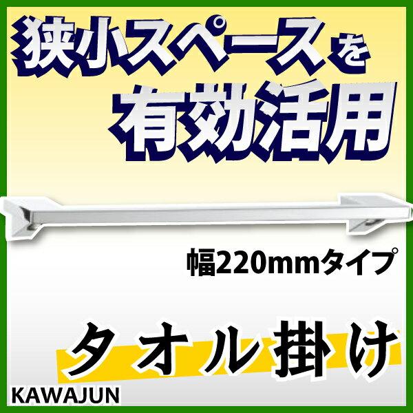 【在庫あり】【即納】【在庫あり】【即納】KAWAJUN カワジュンタオル掛け[SC-311-XC] sc311xc